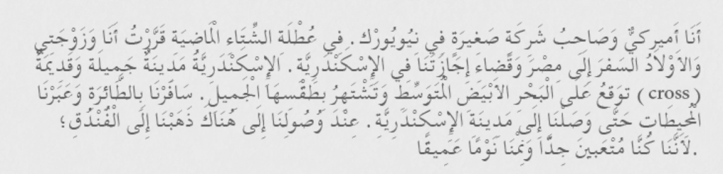 Screen Shot of Arabic text in Adobe Captivate 9